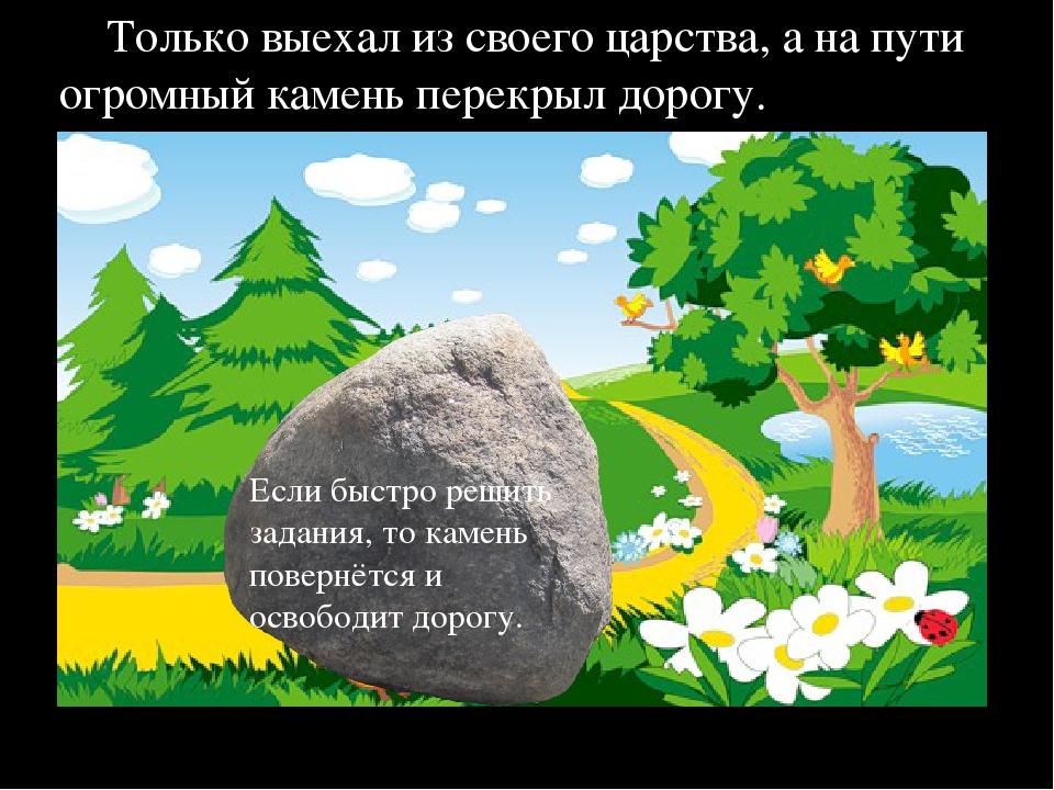 Если быстро решить задания, то камень повернётся и освободит дорогу. Только в...