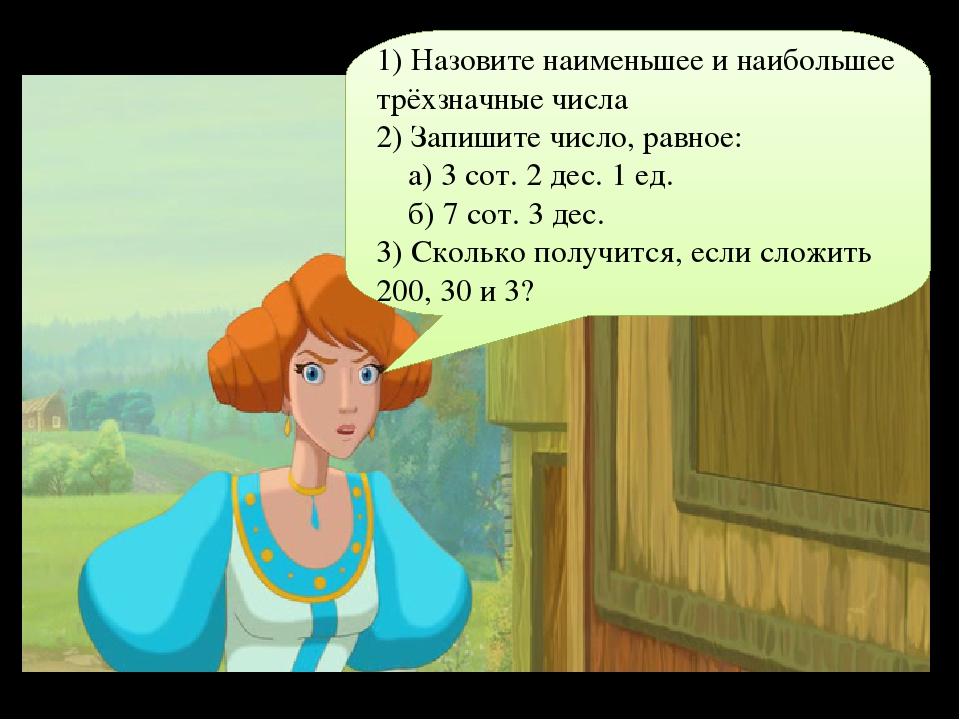 1) Назовите наименьшее и наибольшее трёхзначные числа 2) Запишите число, равн...