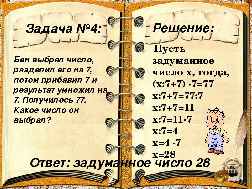 Задача №4: Решение: Бен выбрал число, разделил его на 7, потом прибавил 7 и р...