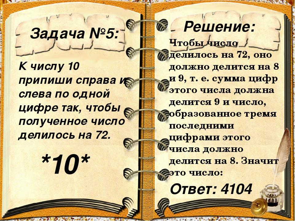Задача №5: Решение: К числу 10 припиши справа и слева по одной цифре так, что...