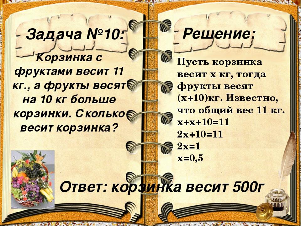 Задача №10: Решение: Корзинка с фруктами весит 11 кг., а фрукты весят на 10 к...