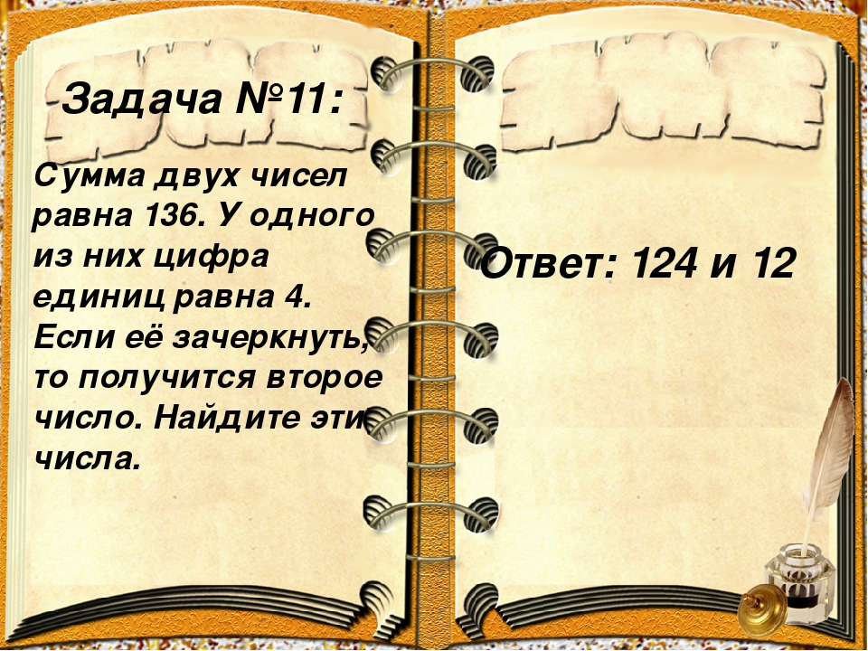 Задача №11: Сумма двух чисел равна 136. У одного из них цифра единиц равна 4....