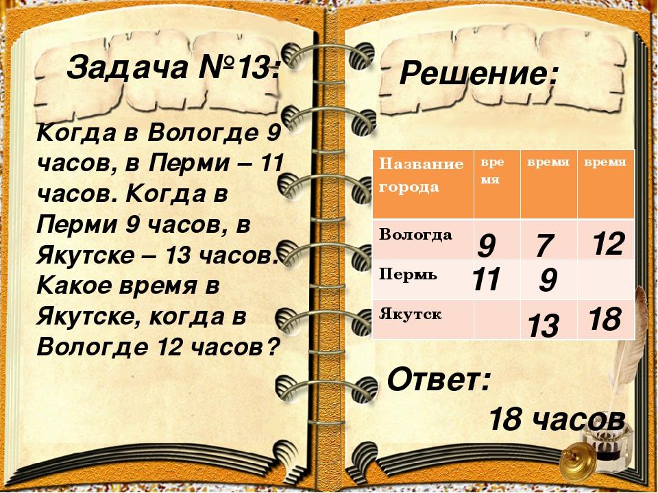Задача №13: Решение: Когда в Вологде 9 часов, в Перми – 11 часов. Когда в Пер...