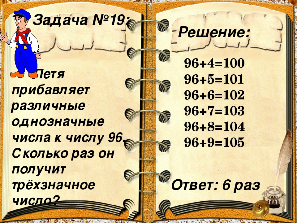 Задача №19: Решение: Петя прибавляет различные однозначные числа к числу 96....