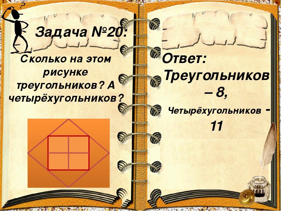 Задача №20: Ответ: Треугольников – 8, Четырёхугольников - 11 Сколько на этом...