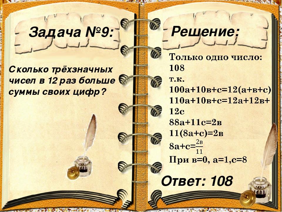 Задача №9: Решение: Сколько трёхзначных чисел в 12 раз больше суммы своих циф...