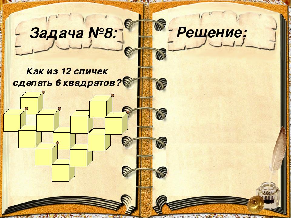 Задача №8: Решение: Как из 12 спичек сделать 6 квадратов?