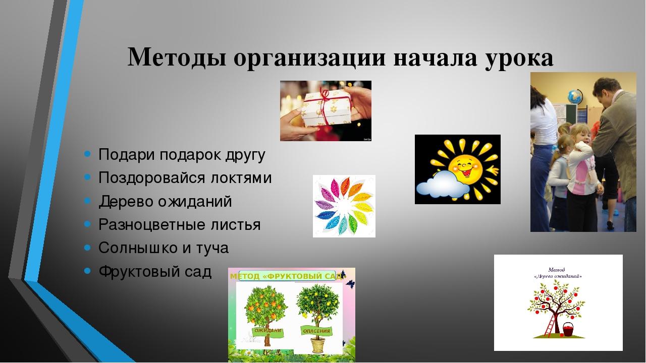 Методы организации начала урока Подари подарок другу Поздоровайся локтями Дер...