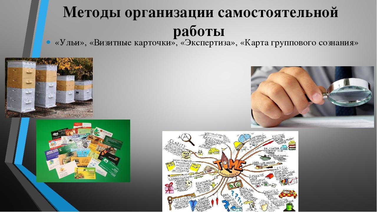 Методы организации самостоятельной работы «Ульи», «Визитные карточки», «Экспе...