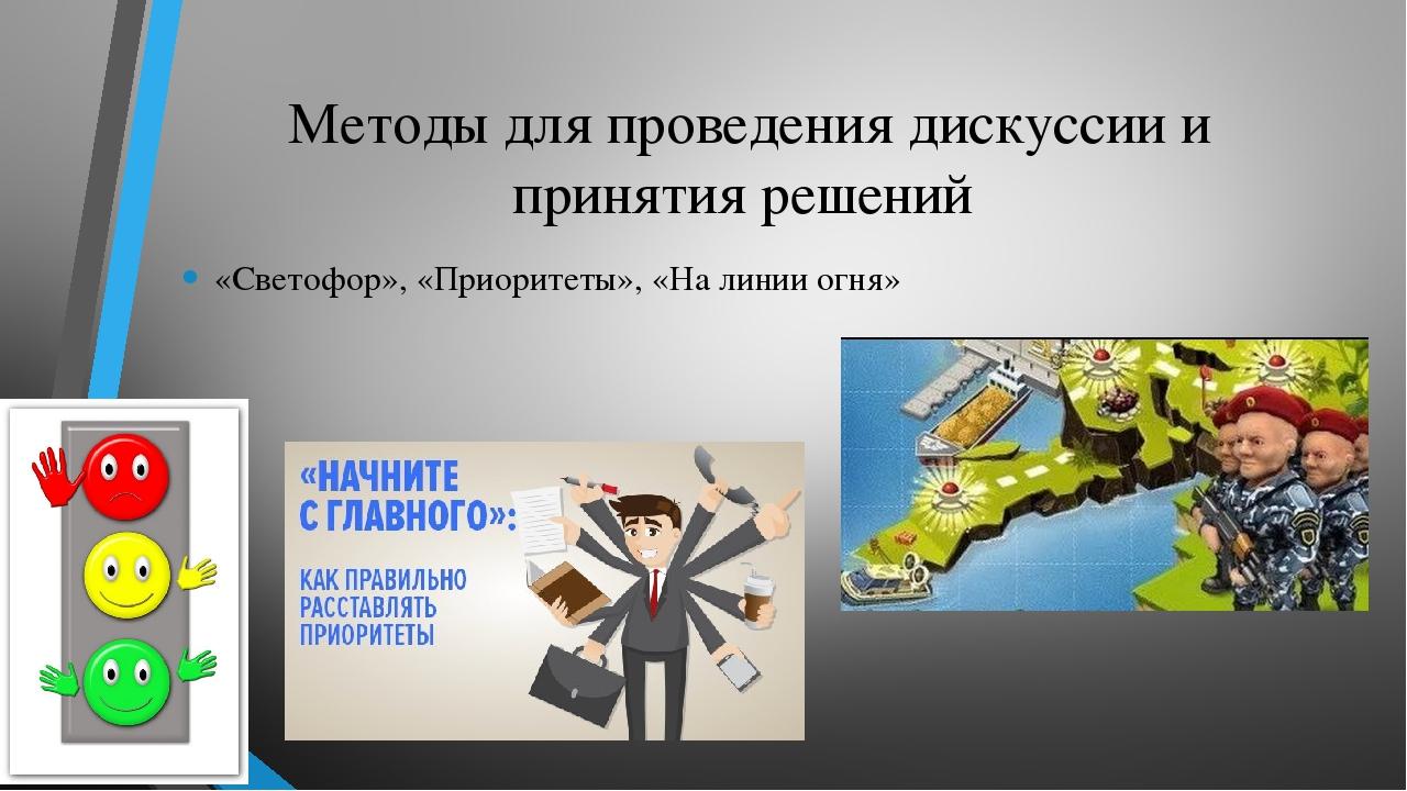 Методы для проведения дискуссии и принятия решений «Cветофор», «Приоритеты»,...