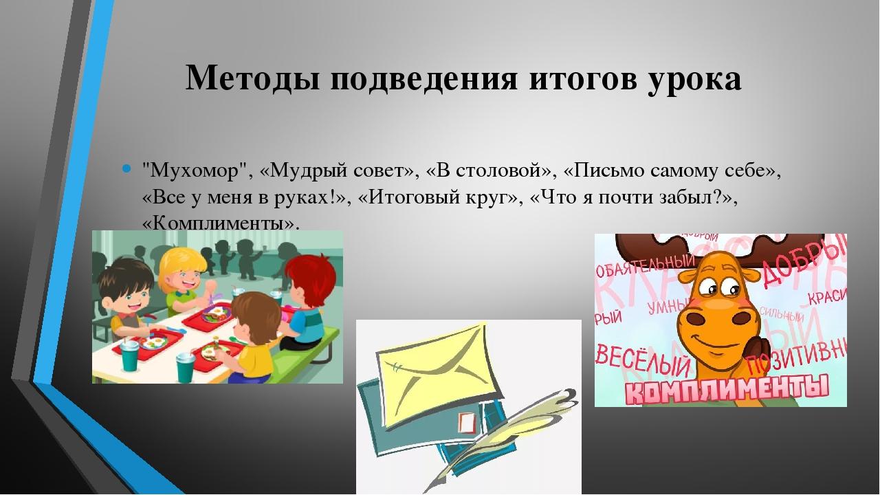 """Методы подведения итогов урока """"Мухомор"""", «Мудрый совет», «В столовой», «Пись..."""
