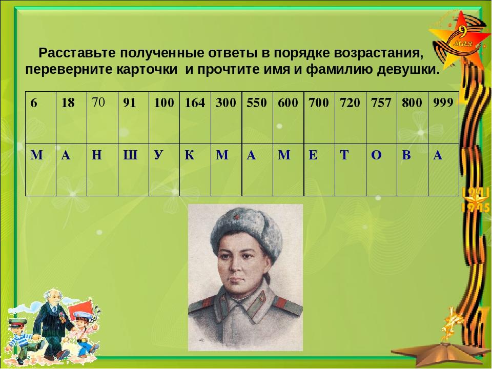 Расставьте полученные ответы в порядке возрастания, переверните карточки и пр...