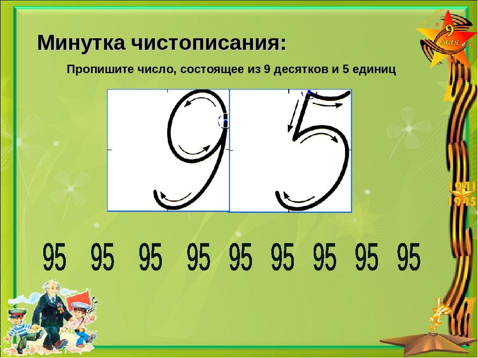 Минутка чистописания: Пропишите число, состоящее из 9 десятков и 5 единиц