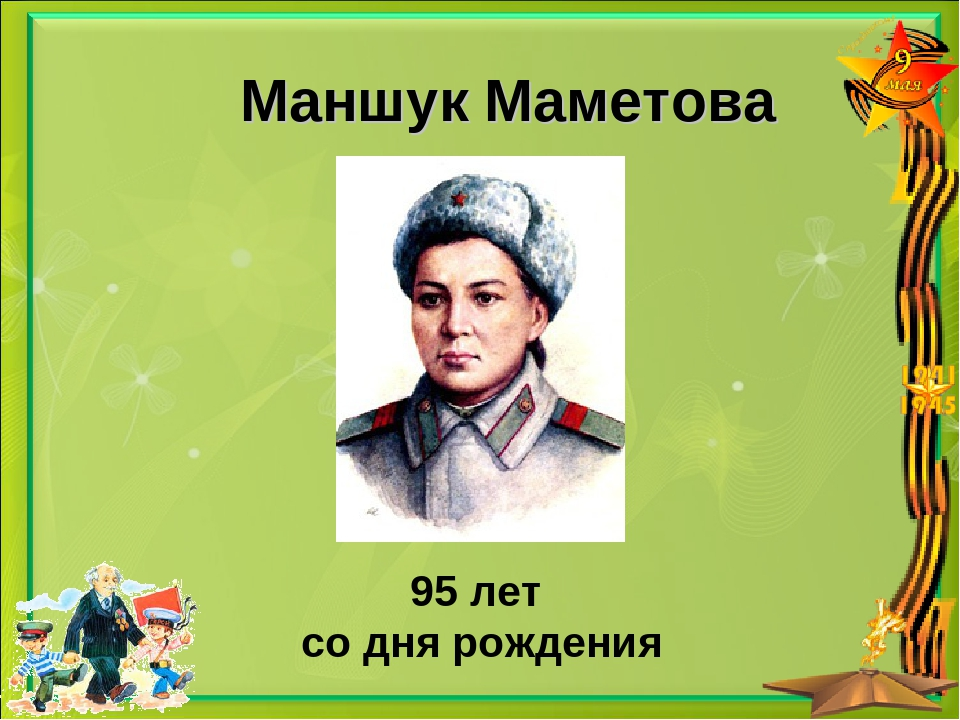 Маншук Маметова 95 лет со дня рождения
