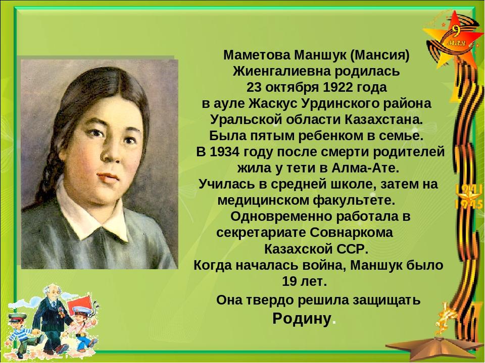 Маметова Маншук (Мансия) Жиенгалиевна родилась 23октября 1922 года в ауле Жа...
