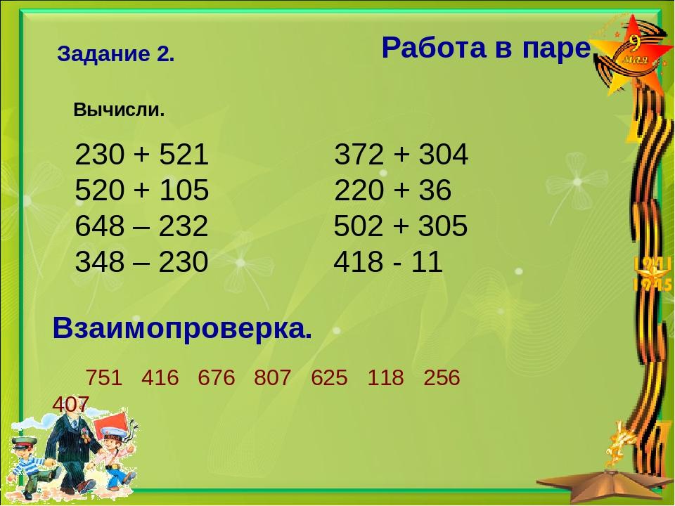Работа в паре. Взаимопроверка. 230 + 521 372 + 304 520 + 105 220 + 36 648 – 2...