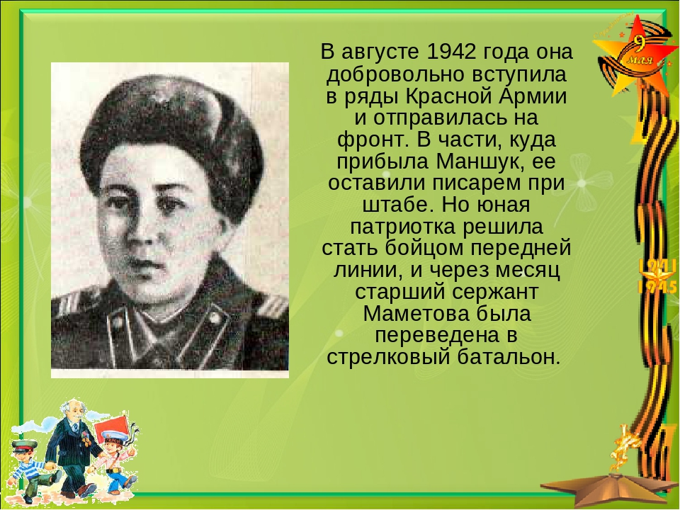 В августе 1942 года она добровольно вступила в ряды Красной Армии и отправила...