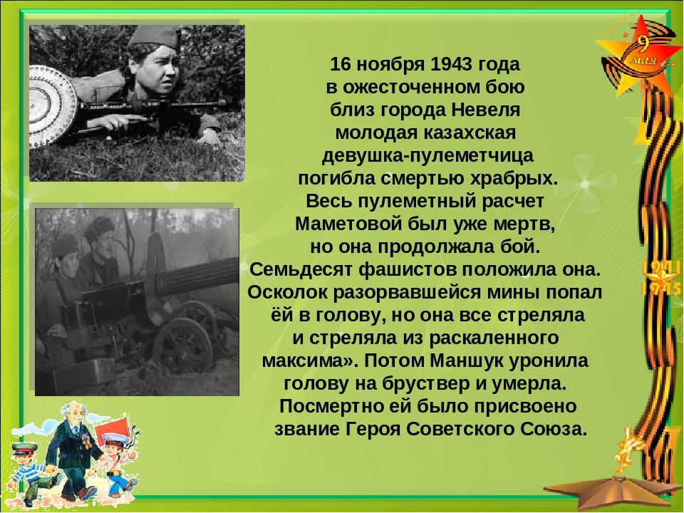 16ноября 1943 года вожесточенном бою близ города Невеля молодая казахская д...