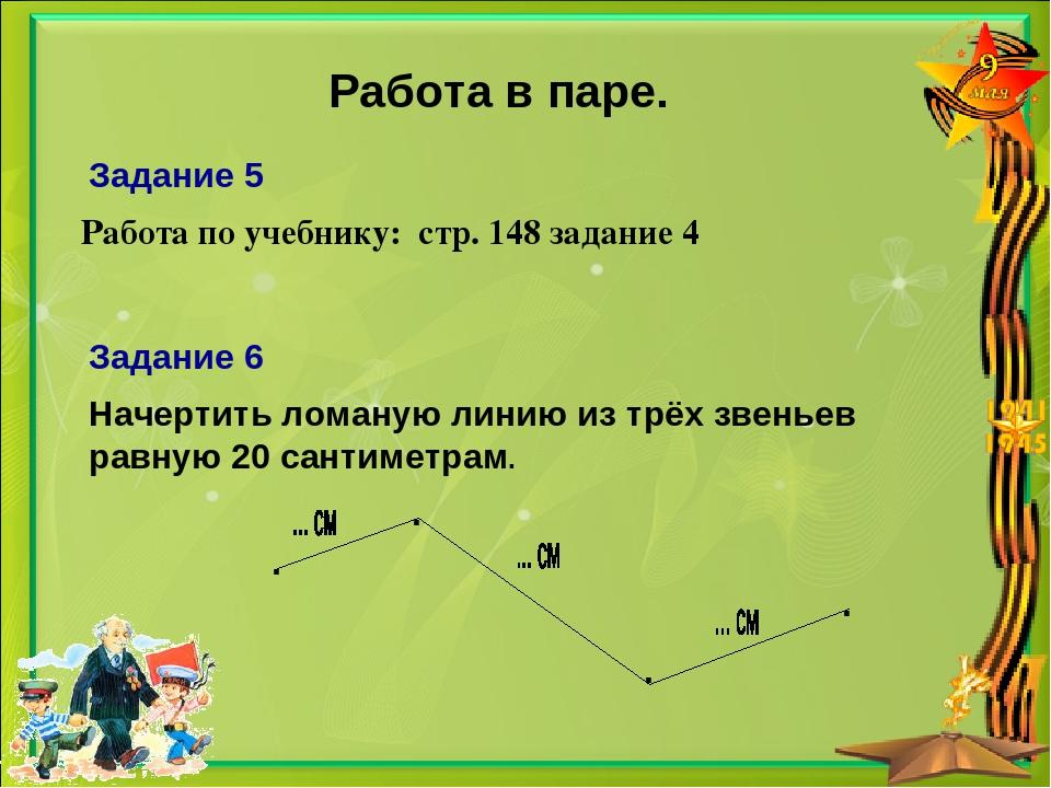 Работа в паре. Работа по учебнику: стр. 148 задание 4 Задание 6 Задание 5 Нач...