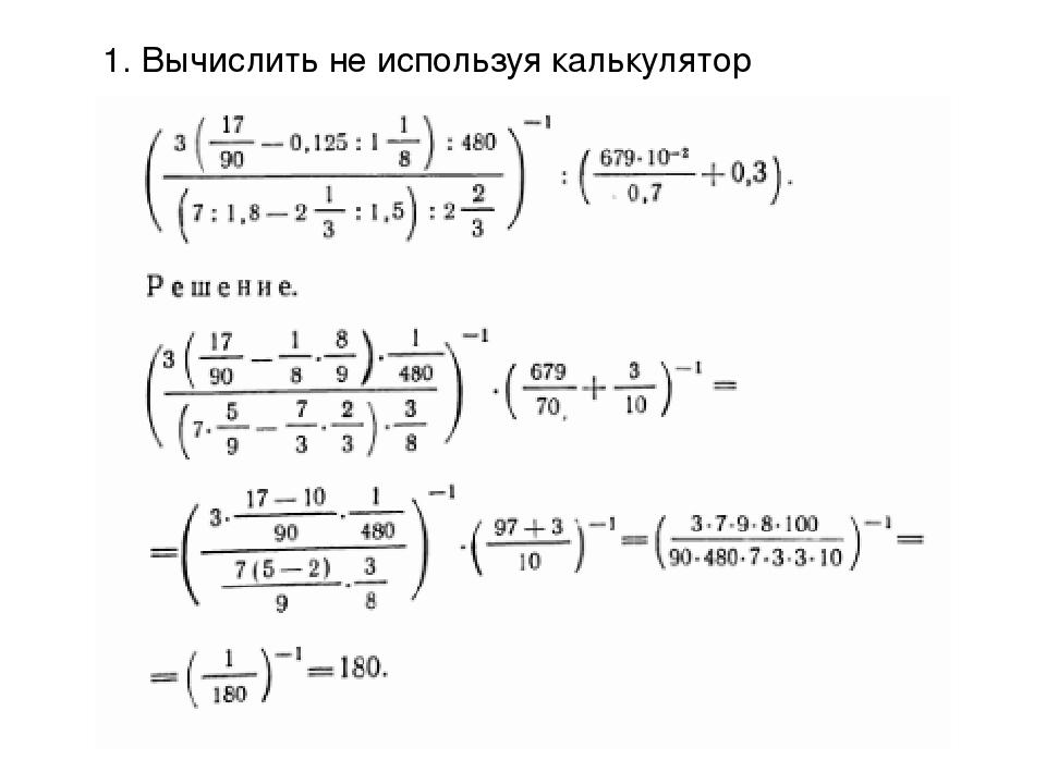 1. Вычислить не используя калькулятор