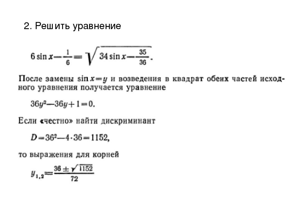 2. Решить уравнение