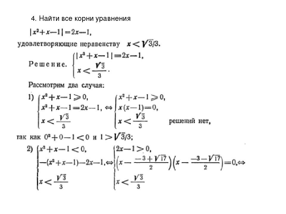 4. Найти все корни уравнения
