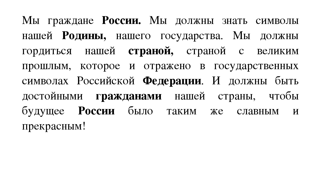 Мы граждане России. Мы должны знать символы нашей Родины, нашего государства....