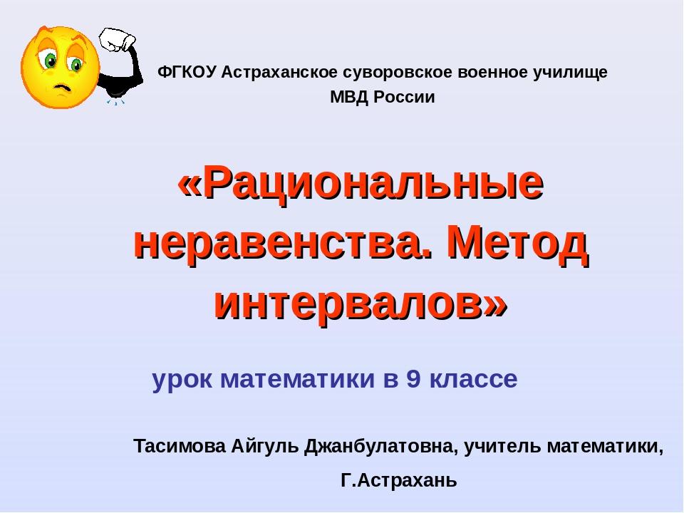 «Рациональные неравенства. Метод интервалов» ФГКОУ Астраханское суворовское в...