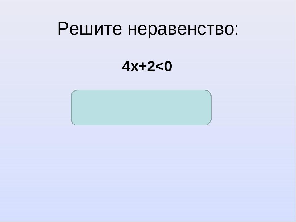 Решите неравенство: 4х+2