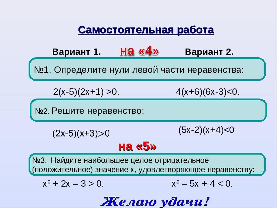№1. Определите нули левой части неравенства: №3. Найдите наибольшее целое отр...
