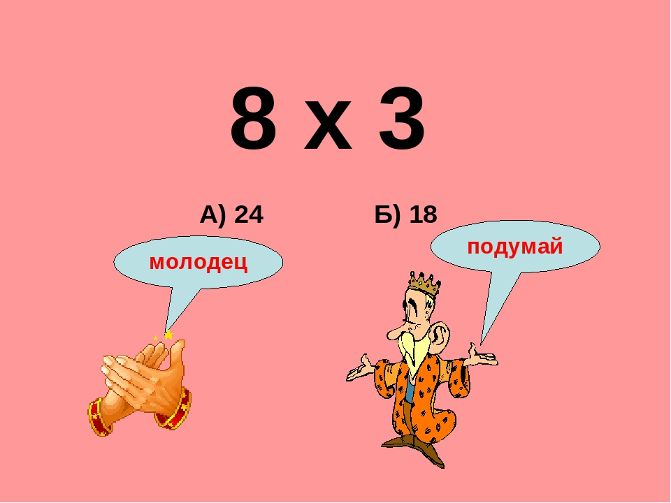 8 х 3 Б) 18 А) 24 подумай молодец