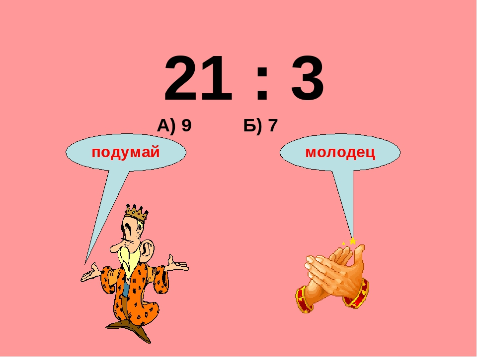 21 : 3 А) 9 Б) 7 подумай молодец