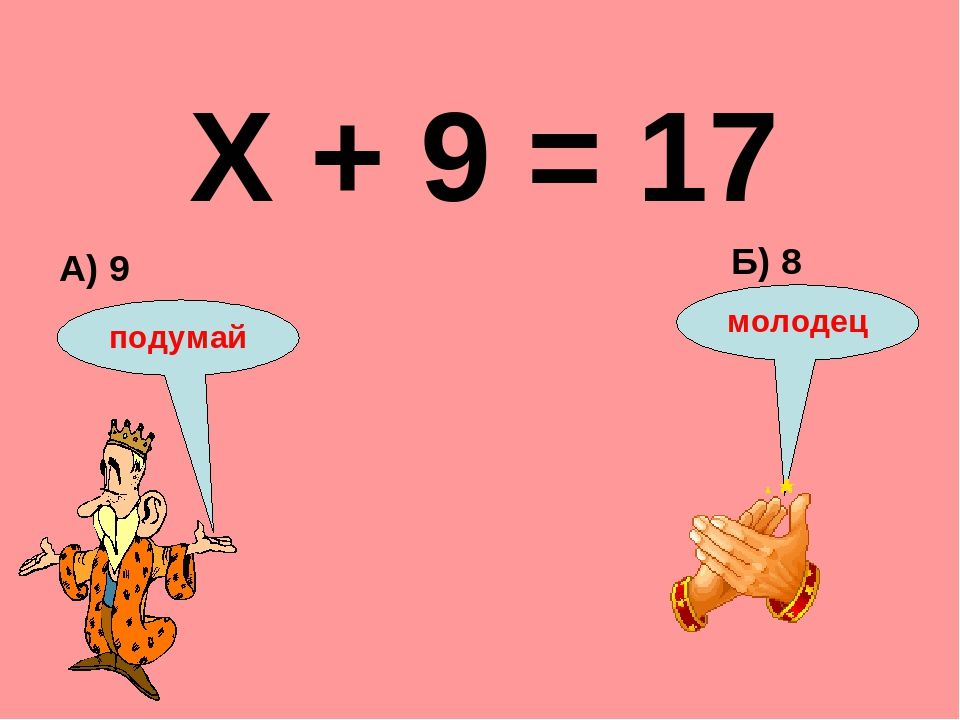 Х + 9 = 17 А) 9 Б) 8 подумай молодец