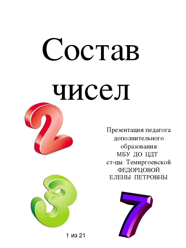 Состав чисел Презентация педагога дополнительного образования МБУ ДО ЦДТ ст-ц...