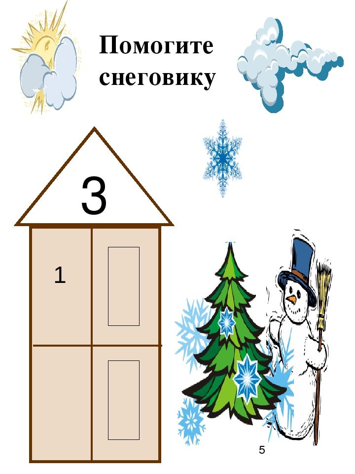 Помогите снеговику 3 2 1