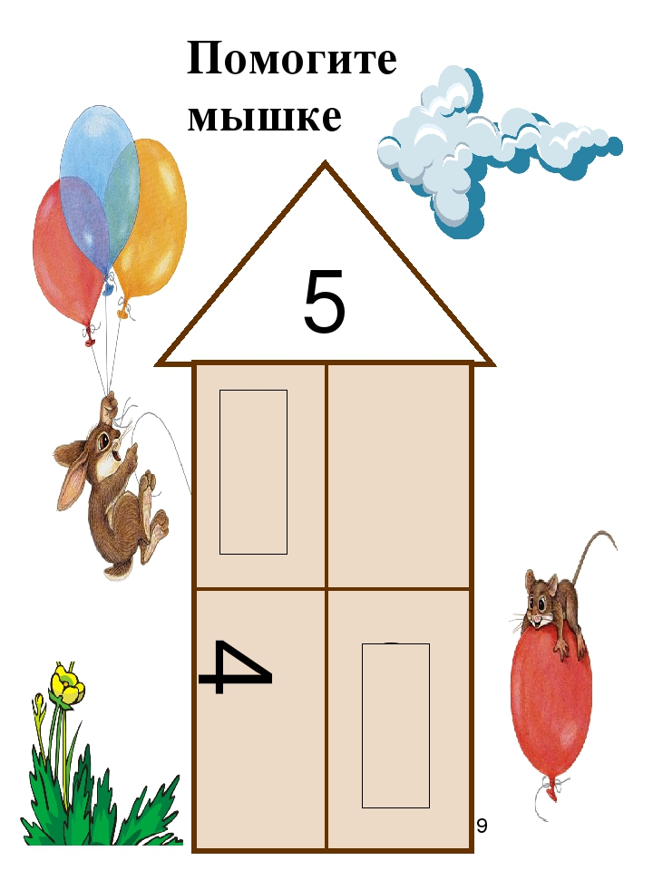 Помогите мышке 5 4 3