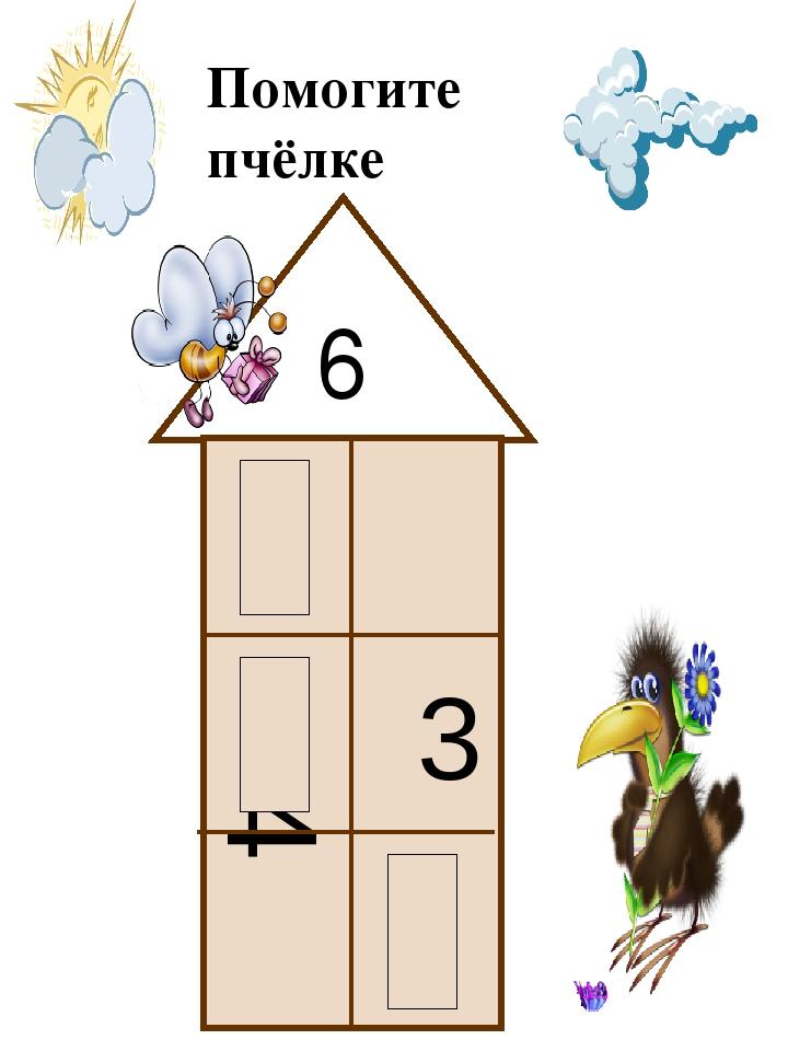Помогите пчёлке 6 3 4 5