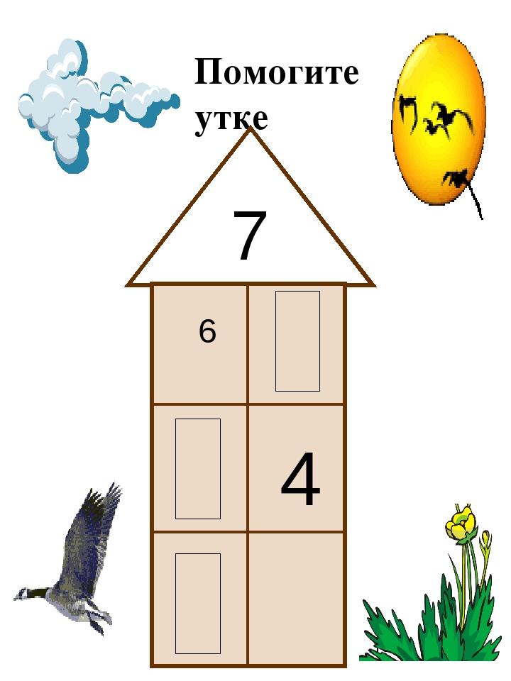 Помогите утке 7 4 2 6