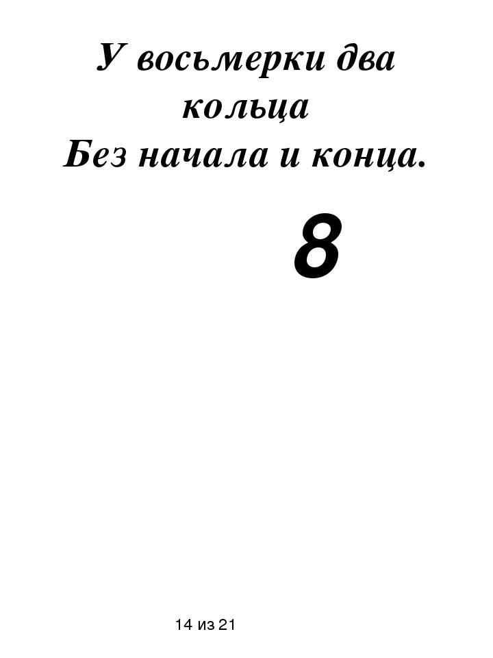 У восьмерки два кольца Без начала и конца. 14 из 21 8