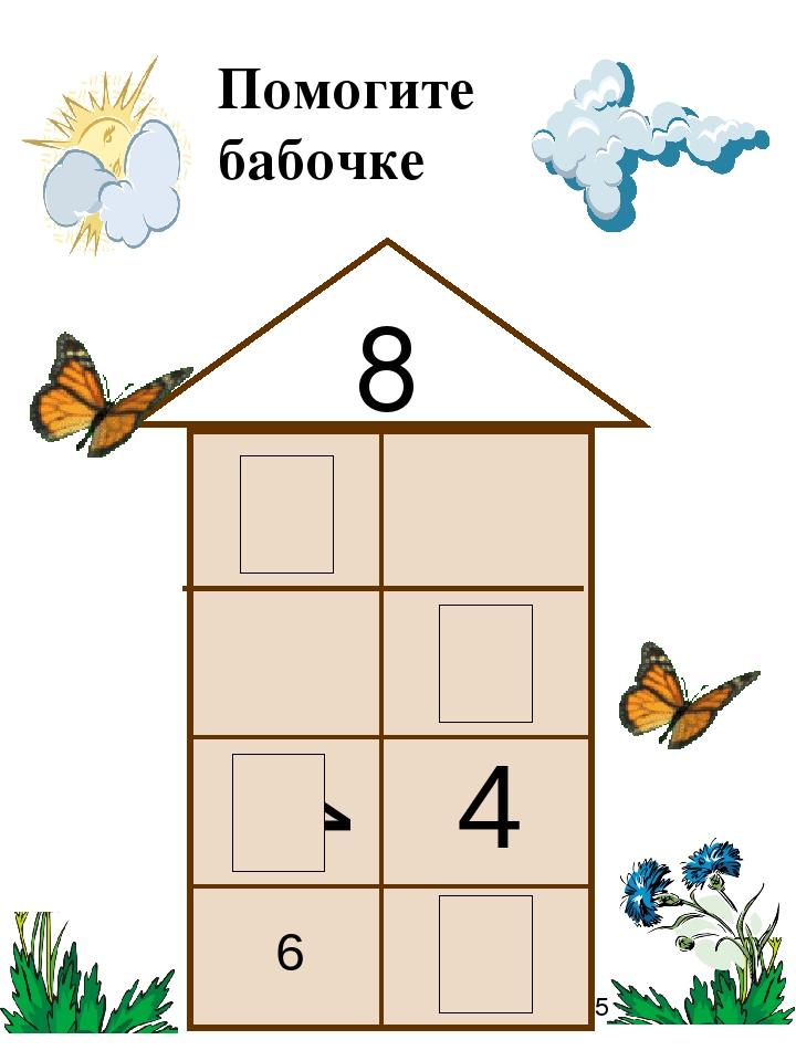 Помогите бабочке 8 4 4 1 6