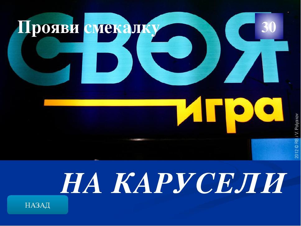 НАЗАД ВЕКТОР 60 Ребусы