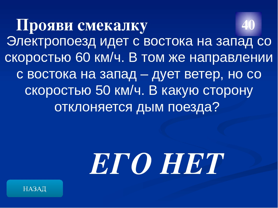 НАЗАД ЛОБАЧЕВСКИЙ 80 Ребусы