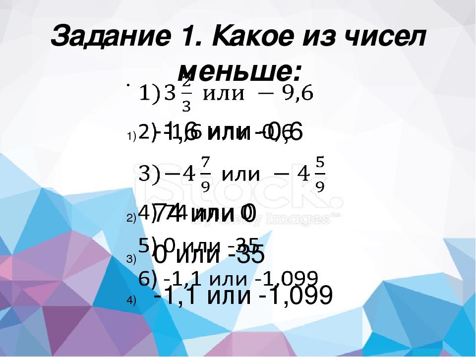 Задание 1. Какое из чисел меньше: