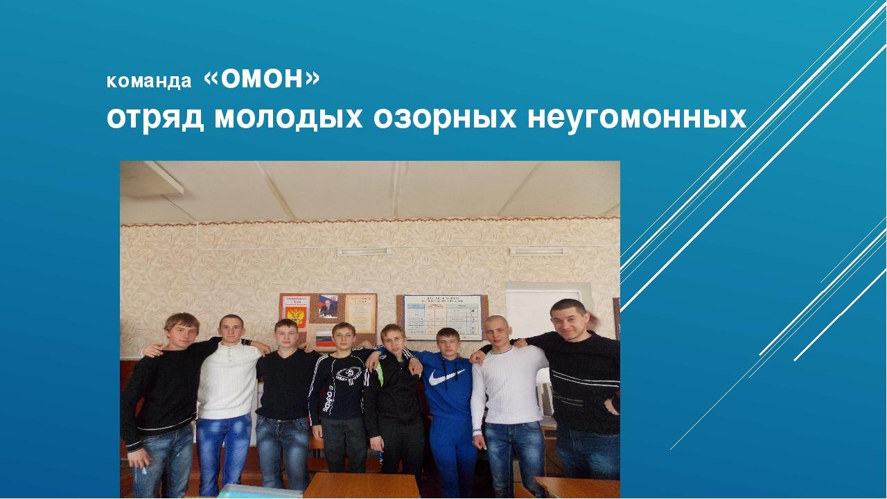 команда «омон» отряд молодых озорных неугомонных