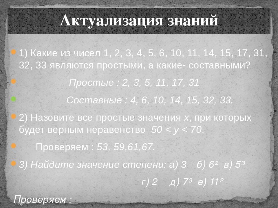 1) Какие из чисел 1, 2, 3, 4, 5, 6, 10, 11, 14, 15, 17, 31, 32, 33 являются п...