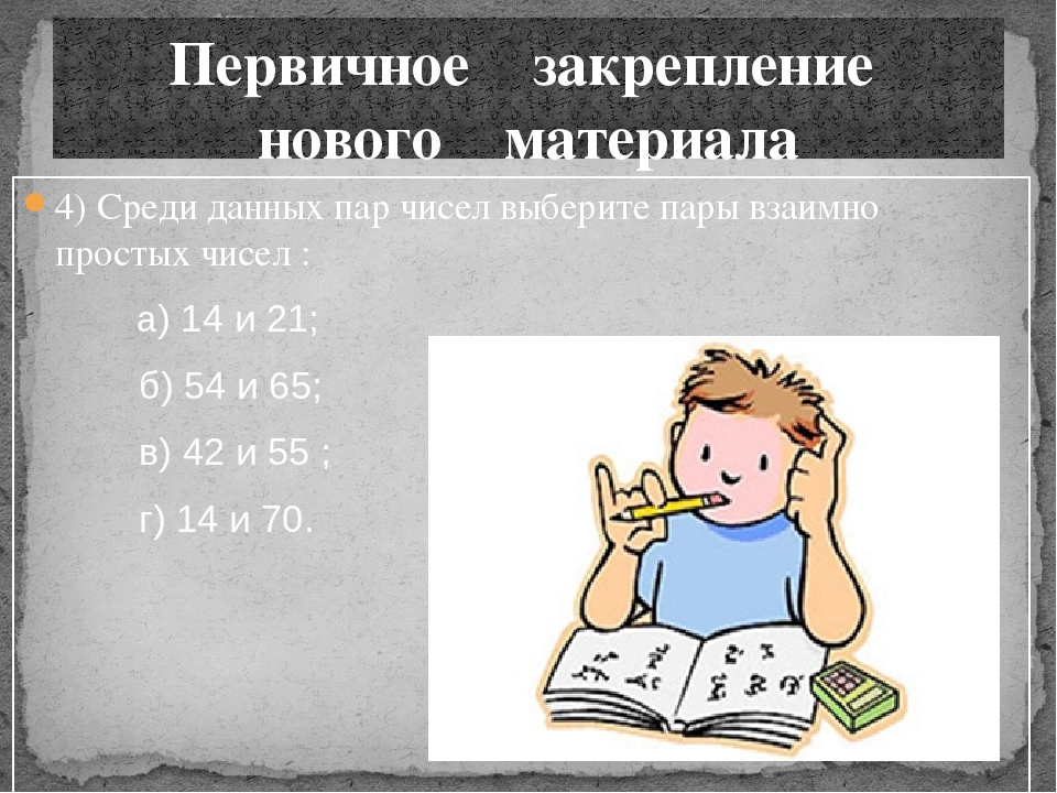 4) Среди данных пар чисел выберите пары взаимно простых чисел : а) 14 и 21; б...