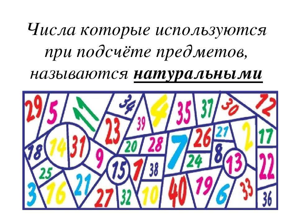 Числа которые используются при подсчёте предметов, называются натуральными чи...