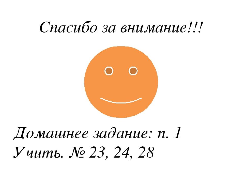 Спасибо за внимание!!! Домашнее задание: п. 1 Учить. № 23, 24, 28