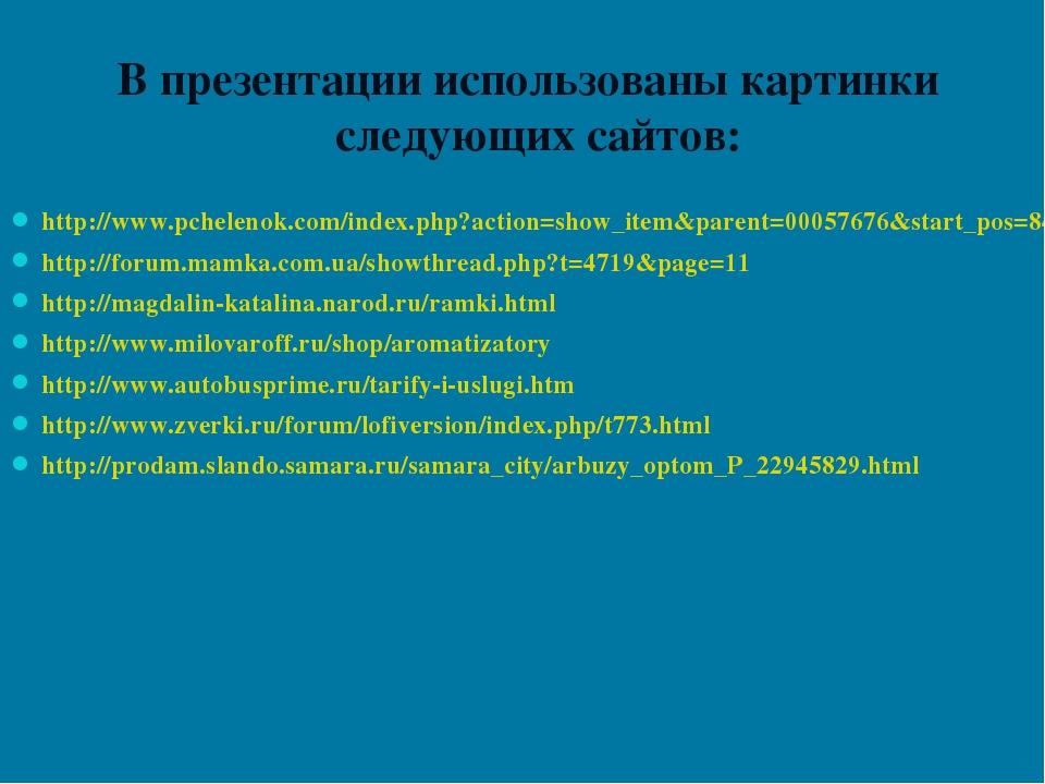 В презентации использованы картинки следующих сайтов: http://www.pchelenok.co...