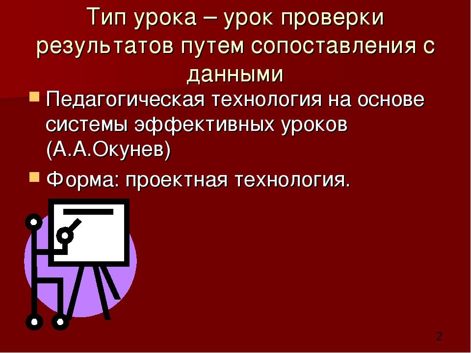 Тип урока – урок проверки результатов путем сопоставления с данными Педагогич...